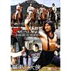 Five Kung Fu Daredevil Heroes Wu Tang Vs the Nation DVD Kung Fu Action Meng Fei by