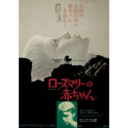 RosemaryS Baby Japanese Poster Art Mia Farrow 1968 Movie Poster Masterprint