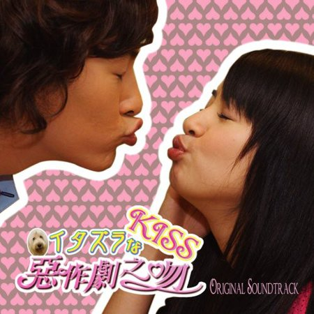 Itazura Na Kiss (Korean TV Drama Soundtrack) (CD) (My Shy Boss Korean Drama Ep 1)