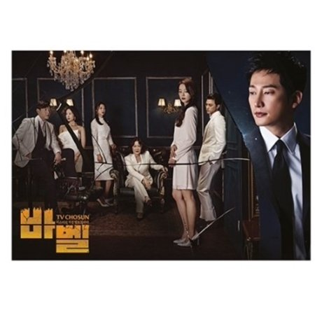 Babel (Korean Drama Soundtrack) (CD)