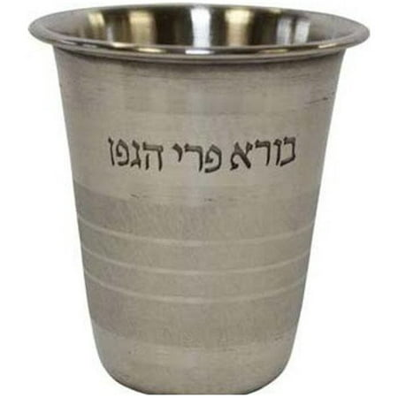Ben and Jonah Stainless Steel Kiddush Cup