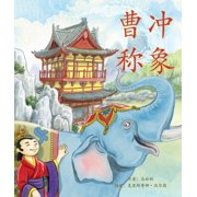 曹冲称象 (Cao Chong Weighs an Elephant in Chinese)