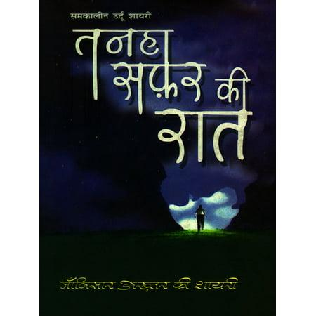 तन्हा सफ़र की रात : Tanha Safar ki Raat -