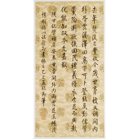 Running Script Calligraphy Stretched Canvas - Emperor Qianlong (24 x 36)