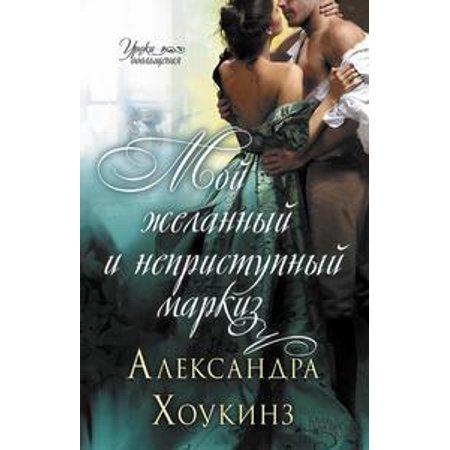 Мой желанный и неприступный маркиз (Moj zhelannyj i nepristupnyj markiz) - eBook