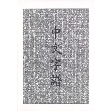 Chinese Characters : A Genealogy and Dictionary ()