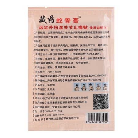 Ejoyous Medical Plasters        , Backache Relief Plaster,48pcs Far Infrared Magnetic Pain Relief Patch Medical Backache Neck Pain Relieving Plasters - image 2 of 13