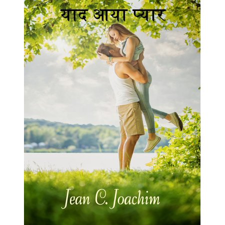 Sweet Love Remembered (in Hindi) - eBook
