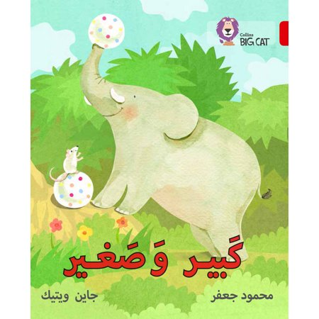 Collins Big Cat Arabic – Big and Small: Level 2 (KG) ()