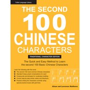 The Second 100 Chinese Characters: Traditional Character Edition - eBook