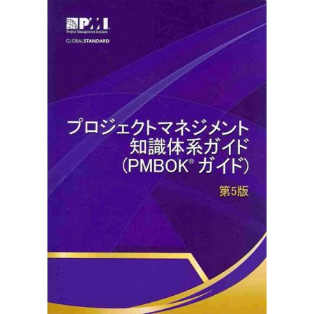 Purojekuto Manejimento Chishiki Taikei Gaido  Pmbok  Gaido  Dai Go Ban  A Guide To The Project Management Body Of Knowledge  Pmbok  Guide  Fifth Edition  Japanese Edition