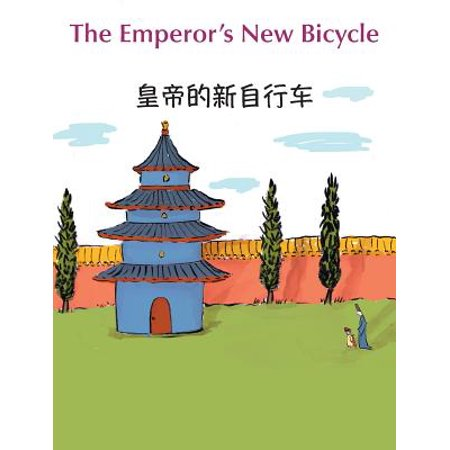 The Emperor's New Bicycle (Chinese English Bilingual