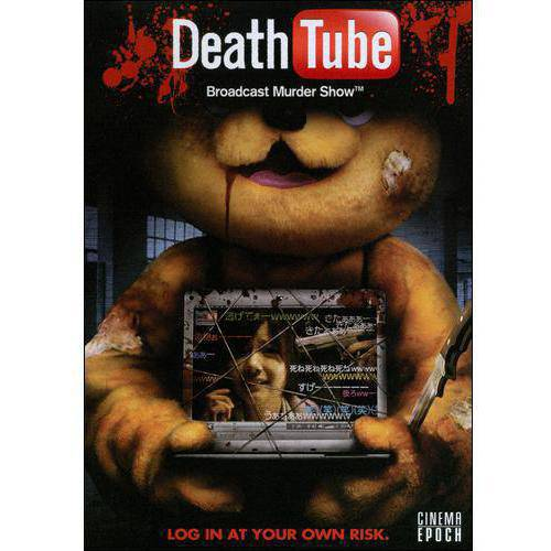 Death Tube (Japanese) (Widescreen)