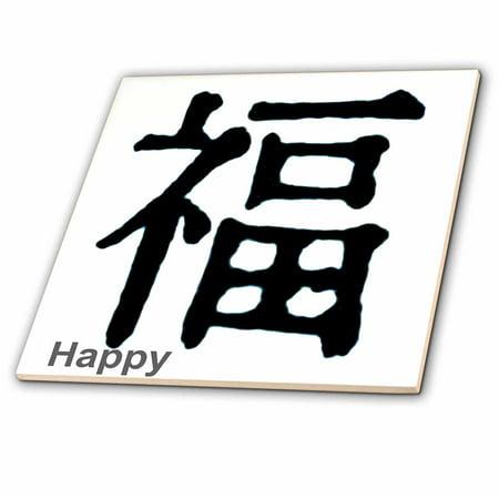3dRose Chinese Symbol Happy - Ceramic Tile, (Chinese Symbol Tile Box)