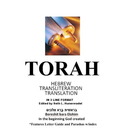 The Torah: Hebrew, English Transliteration and Translation in 3 Line  Segments - eBook