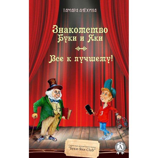 Знакомство Буки и Яки Все к лучшему! - eBook