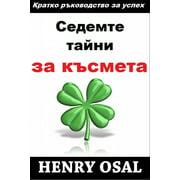 Седемте тайни за късмета - eBook