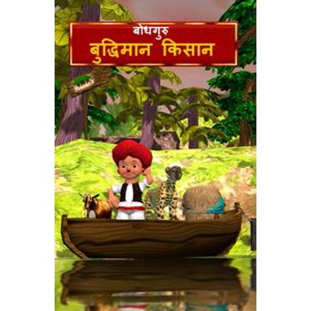The Clever Farmer (Hindi) - eBook