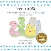 The Number Story 1   : Small Book One English-Assamese (Paperback)