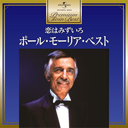 L'amour Est Bleu Paul Mauriat (CD) (Paul Mauriat & His Orchestra Blooming Hits)