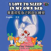 English Chinese Bilingual Collection: I Love to Sleep in My Own Bed: English Chinese Bilingual Edition (Paperback)