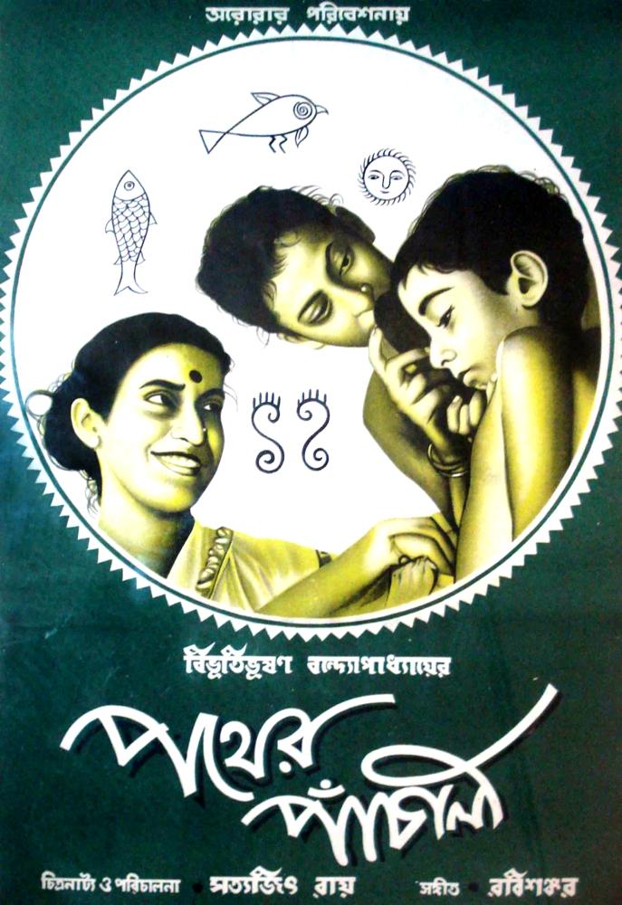 Pather Panchali Ebook