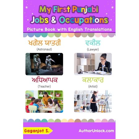 My First Punjabi Jobs and Occupations Picture Book with English Translations - eBook (Punjabi Suit)