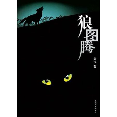 - Wolf Totem Chinese Edition (Paperback)