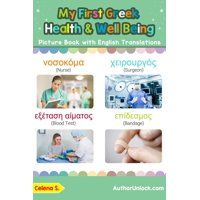My First Greek Health and Well Being Picture Book with English Translations - eBook