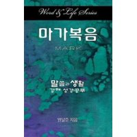 Word & Life Series: Mark (Korean) (Paperback)