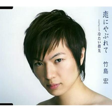 Hiroshi Takeshima - Koi Ni Yaburete