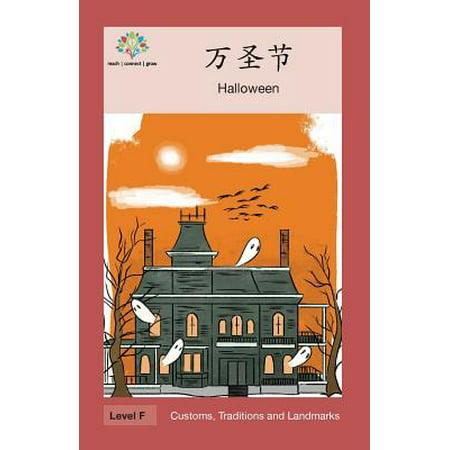 万圣节 : Halloween for $<!---->