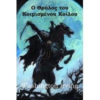 Ο Θρύλος του Κοιμισμένου Κοίλου: The Legend of Sleepy Hollow, Gre