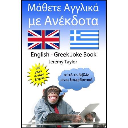 English Greek Joke Book - eBook](English Halloween Jokes)