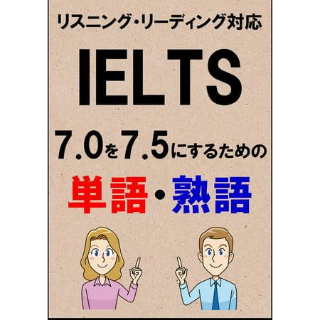 IELTS 7.0を7.5にするための単語・熟語(リーディング・リスニング対応勉強法)リストDL付 - eBook (Ebook Ielts)