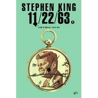 11/22/1963 (Paperback)