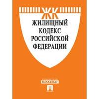 Жилищный кодекс РФ по состоянию на 01.10.2014 - eBook