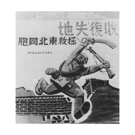 Chinese Propaganda Poster on Victory against the Japanese Print Wall Art