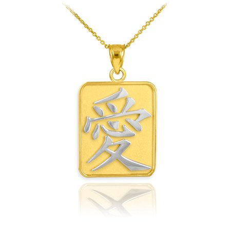 Two Tone Gold Chinese Love Symbol Square Medallion Pendant Necklace