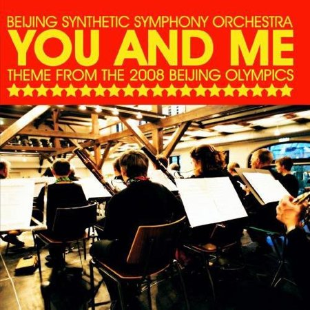 Beijing Synthetic Symphony Orchestra - You & Me (Theme From the 2008 Beijing Olympics) [CD] - Olympic Themed Crafts