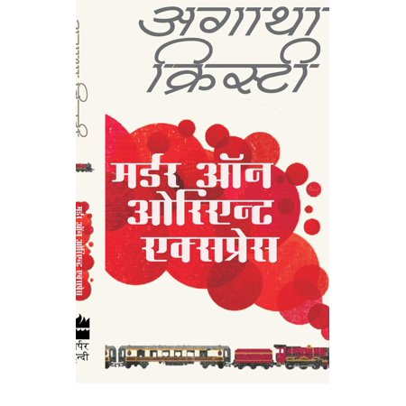 Murder On Orient Express - eBook