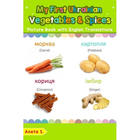 My First Ukrainian Vegetables & Spices Picture Book with English Translations - eBook