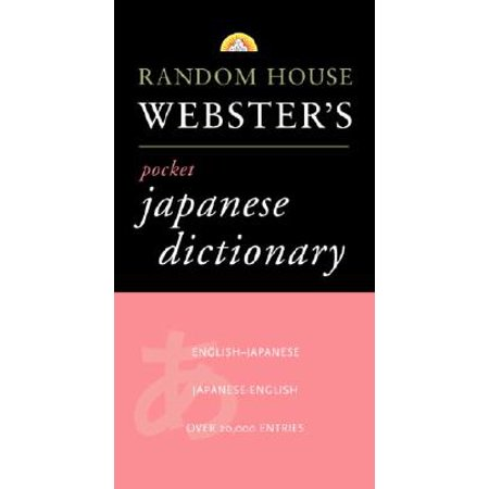 Random House Webster's Pocket Japanese Dictionary