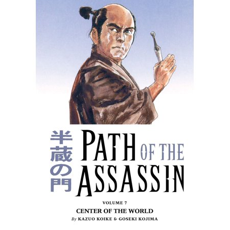 Volute Center (Path of the Assassin Volume 7: Center of the World - eBook )