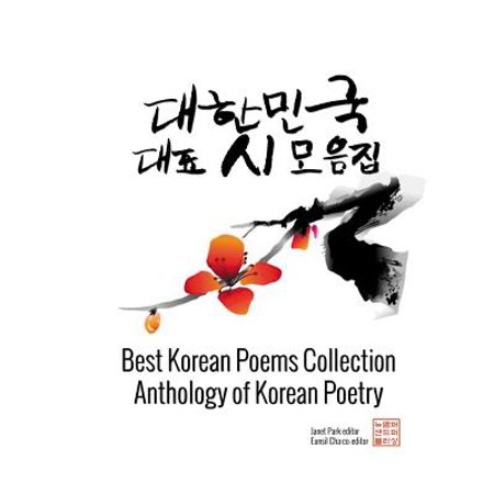 Best Korean Poems Collection : Anthology of Korean (Best Korean Translator App)