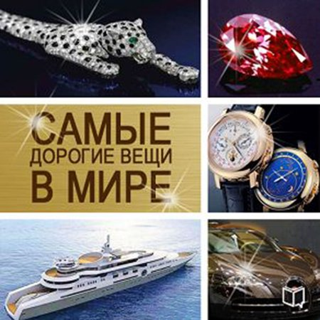 The Most Expensive Things in the World [Russian Edition] - (5 Most Expensive Cars In The World)