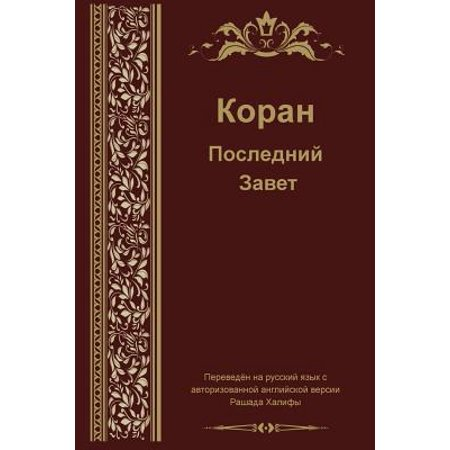 Russian Translation of Quran