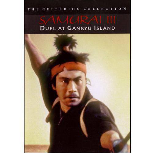 Samurai 3-Duel at Ganryu Isl [DVD]