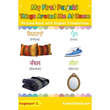 My First Punjabi Things Around Me at Home Picture Book with English Translations - eBook (Punjabi Suit)