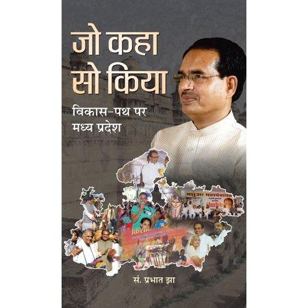 Jo Kaha So Kiya Madhya Pradesh Ki Vikasa Gatha -
